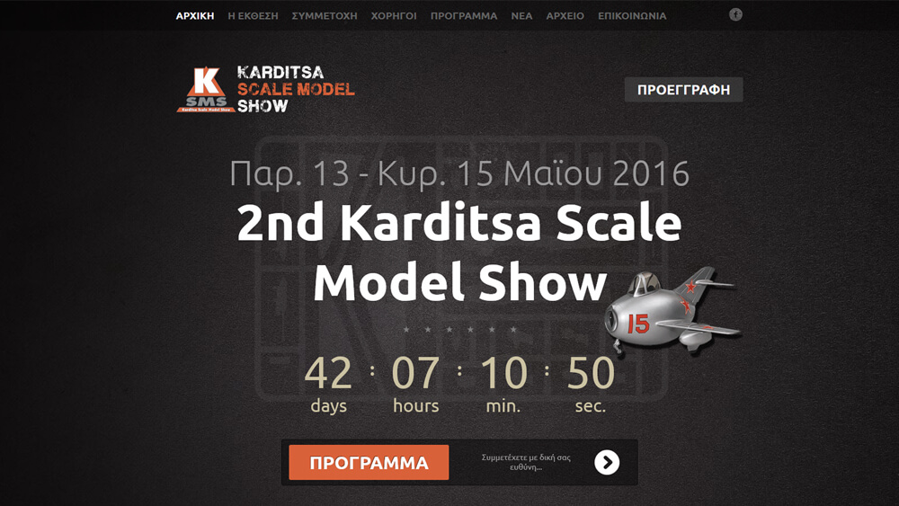 Karditsa Scale Model Show / Event